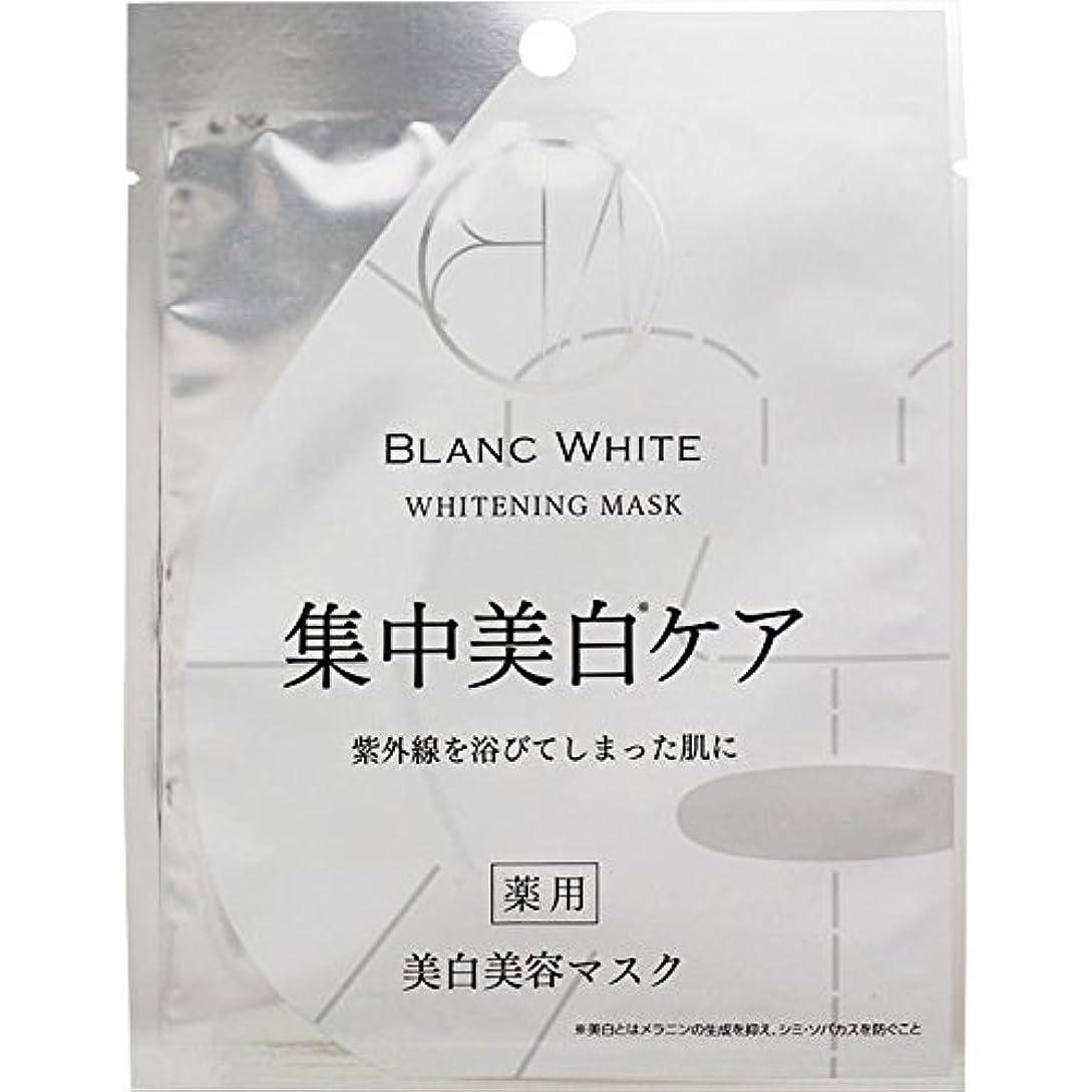 東方後ろにセンターブランホワイト ホワイトニングマスク 1枚【21ml】 (医薬部外品)