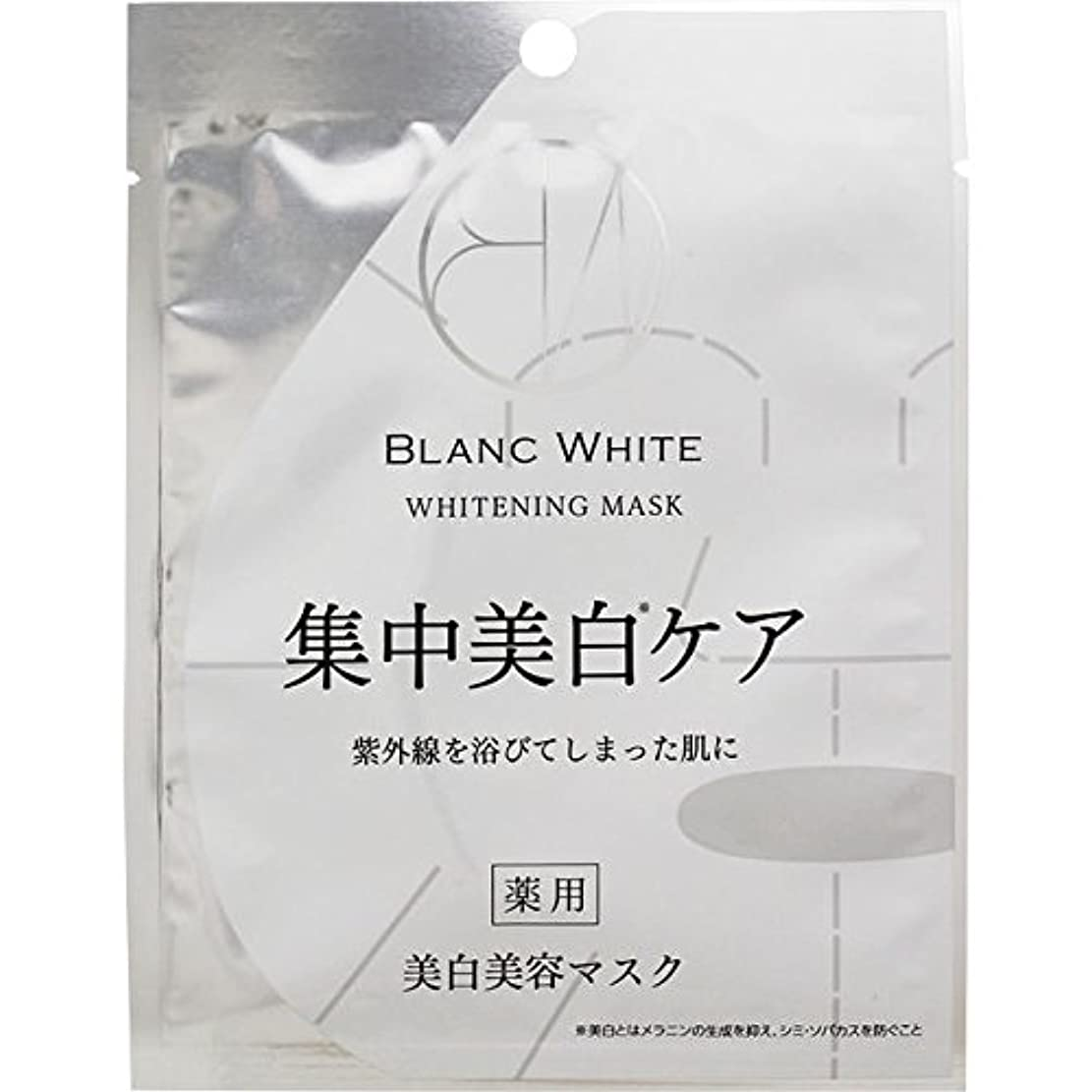 どれか断片ハブブブランホワイト ホワイトニングマスク 1枚【21ml】 (医薬部外品)