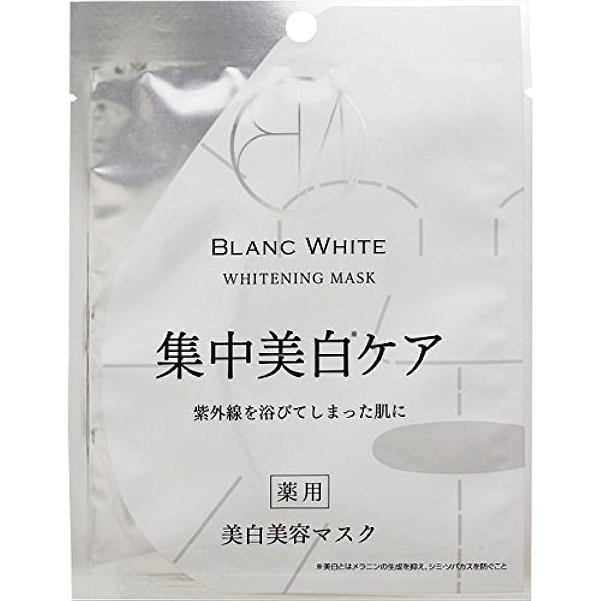 怖がらせる実験をする学部ブランホワイト ホワイトニングマスク 1枚【21ml】 (医薬部外品)