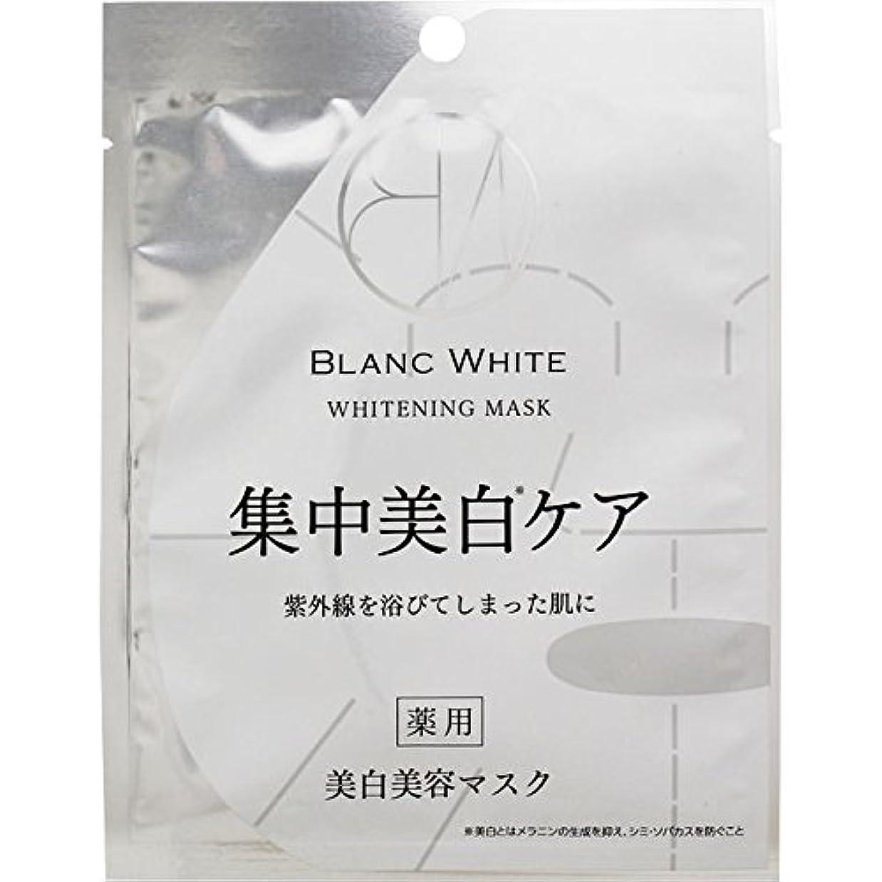 特派員かき混ぜる五ブランホワイト ホワイトニングマスク 1枚【21ml】 (医薬部外品)
