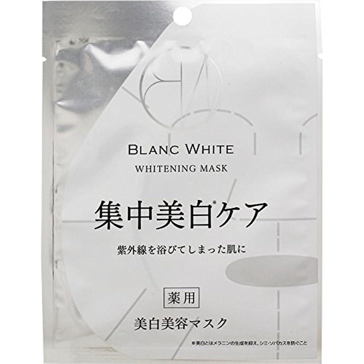 名義で博物館彼のブランホワイト ホワイトニングマスク 1枚【21ml】 (医薬部外品)