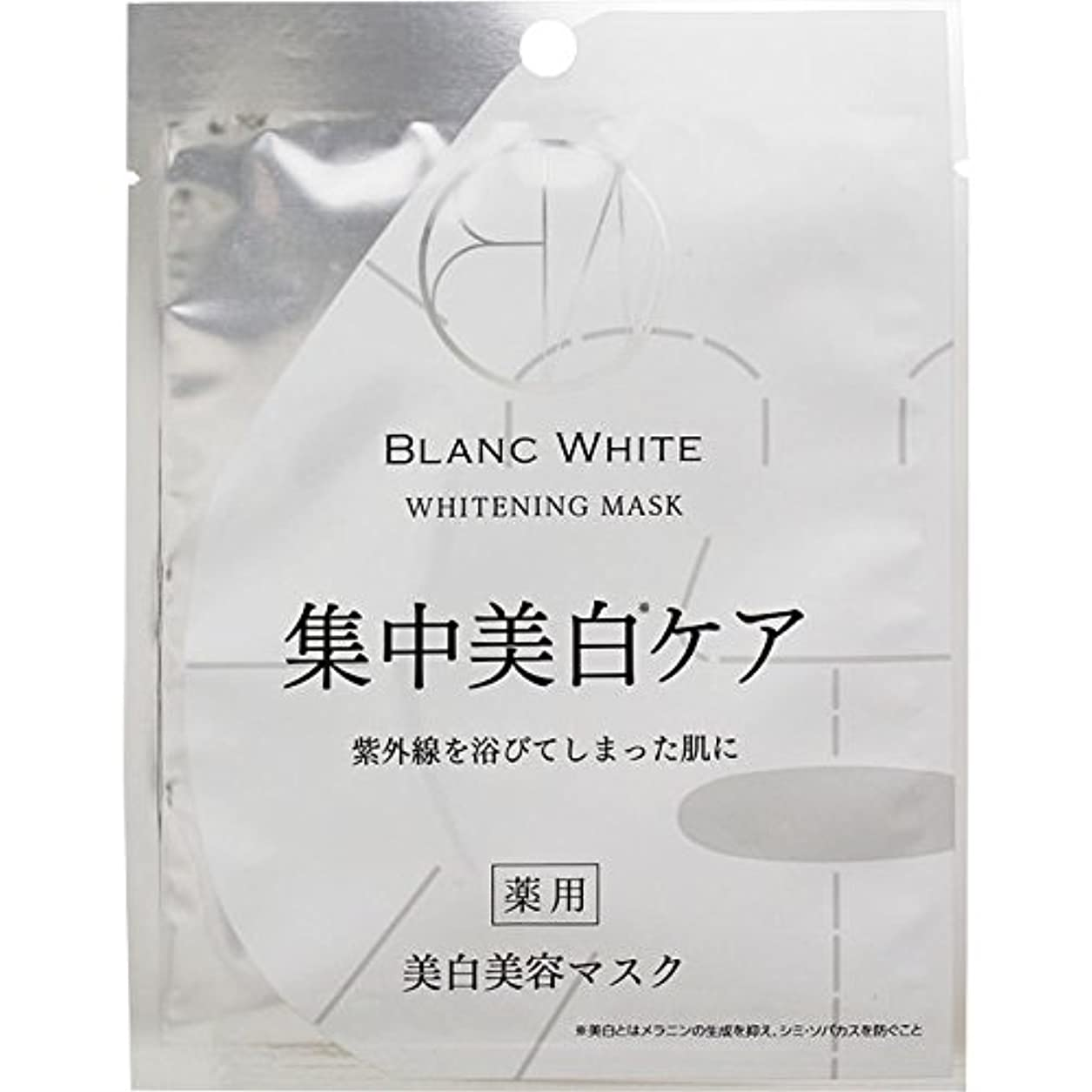 摂氏なす鉱夫ブランホワイト ホワイトニングマスク 1枚【21ml】 (医薬部外品)