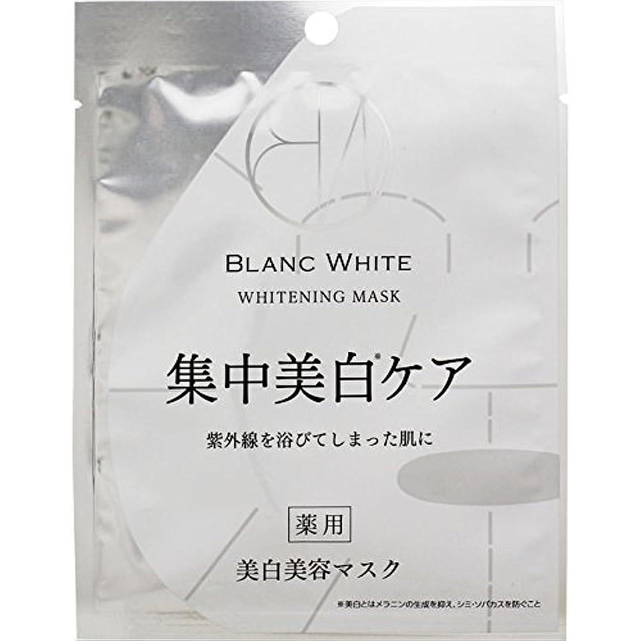 栄養照らす口実ブランホワイト ホワイトニングマスク 1枚【21ml】 (医薬部外品)
