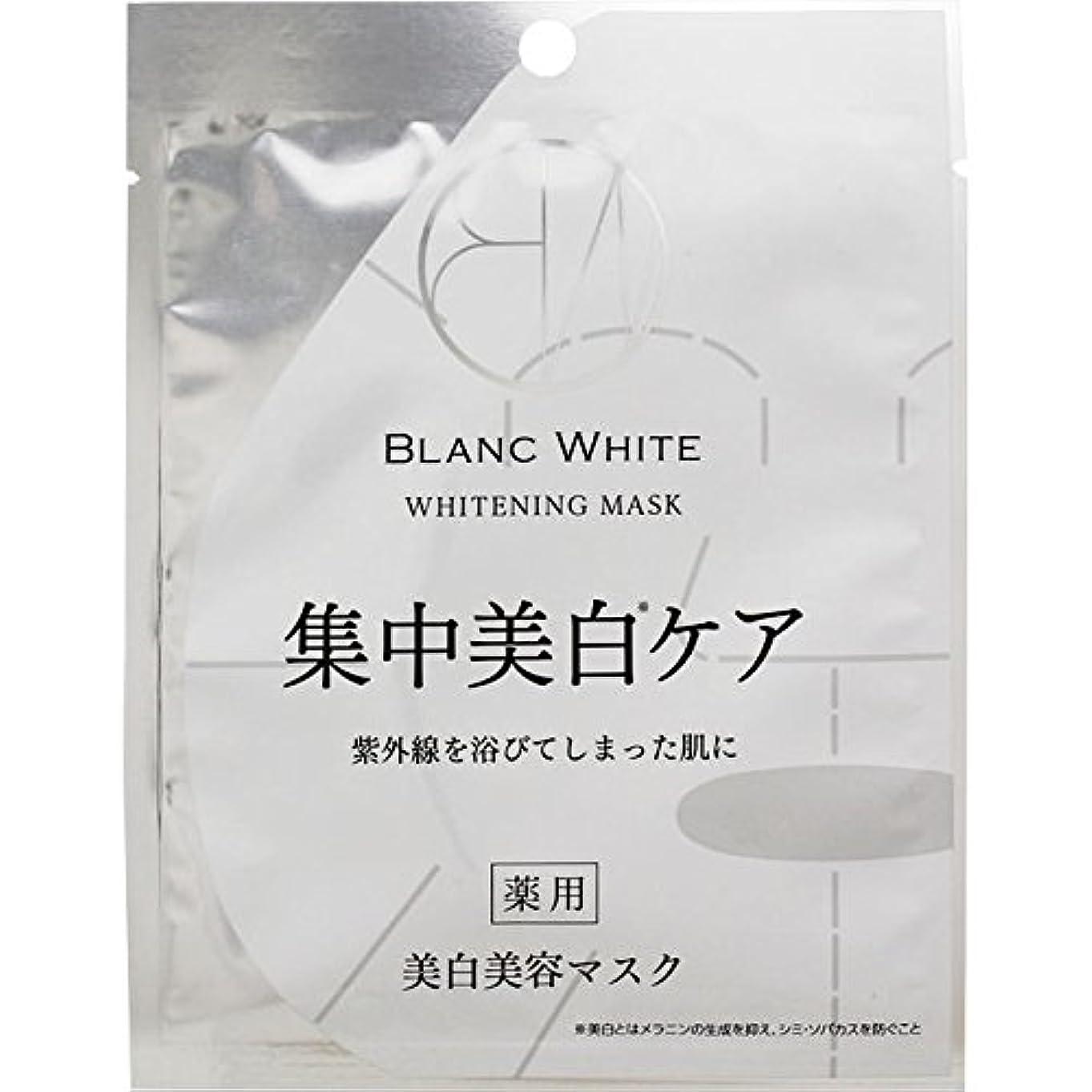 アンデス山脈するだろう噂ブランホワイト ホワイトニングマスク 1枚【21ml】 (医薬部外品)