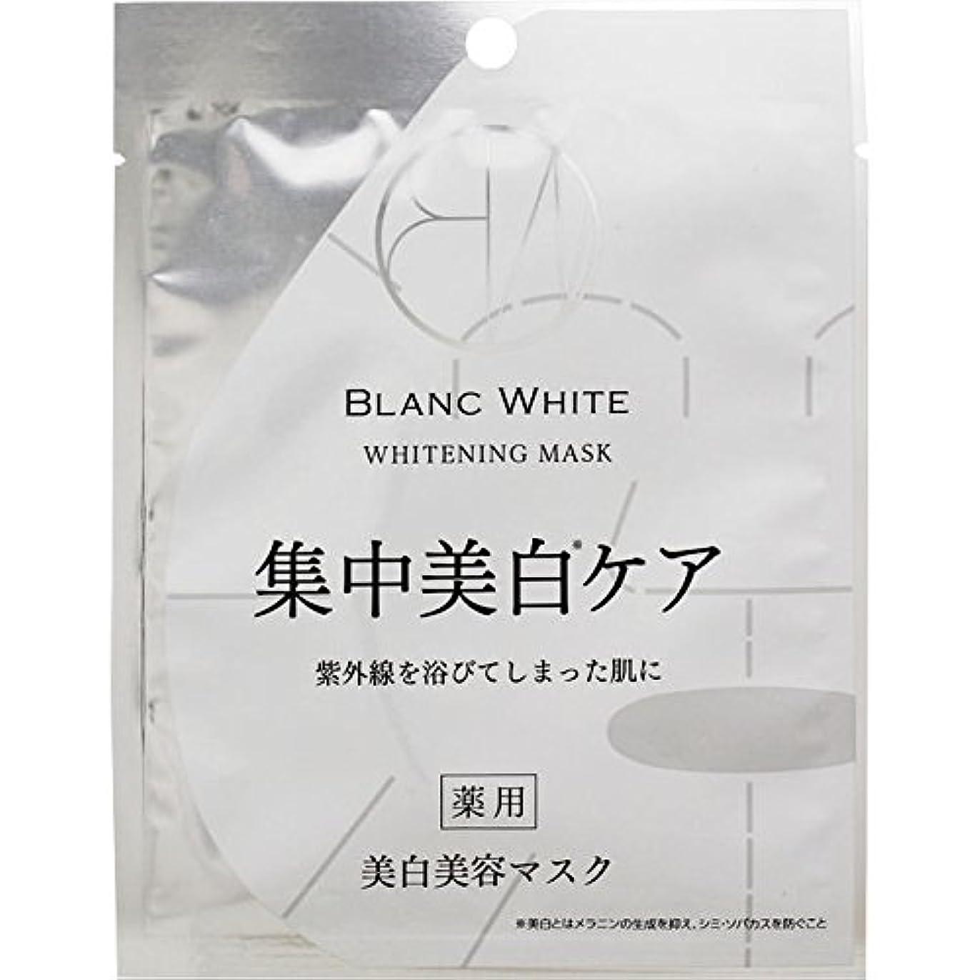 クスクス等価会計ブランホワイト ホワイトニングマスク 1枚【21ml】 (医薬部外品)