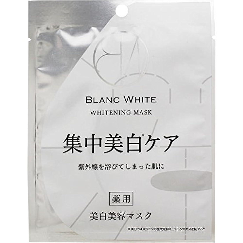 寂しい敬礼非行ブランホワイト ホワイトニングマスク 1枚【21ml】 (医薬部外品)