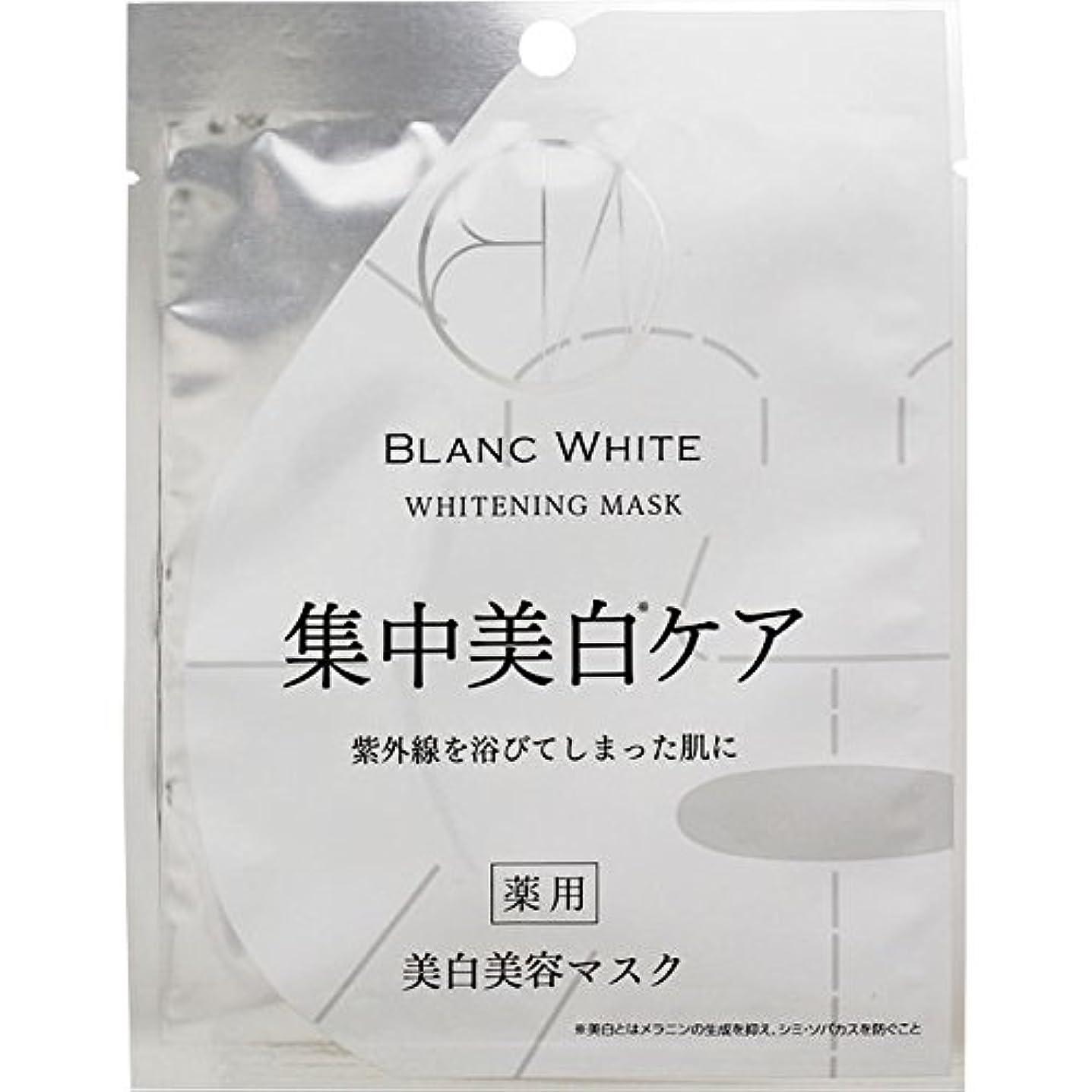 測る驚かす誠意ブランホワイト ホワイトニングマスク 1枚【21ml】 (医薬部外品)