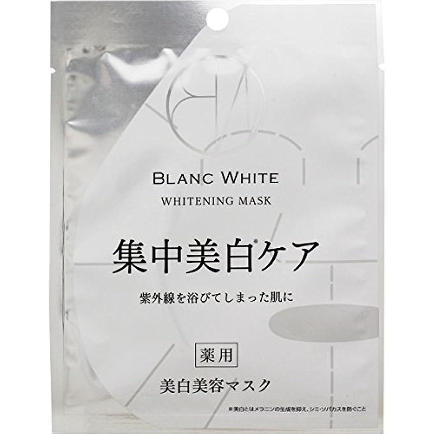 挑むヒゲクジラ濃度ブランホワイト ホワイトニングマスク 1枚【21ml】 (医薬部外品)