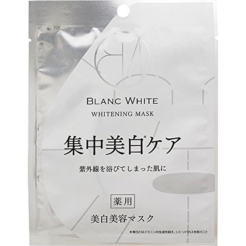 そして横に頬ブランホワイト ホワイトニングマスク 1枚【21ml】 (医薬部外品)