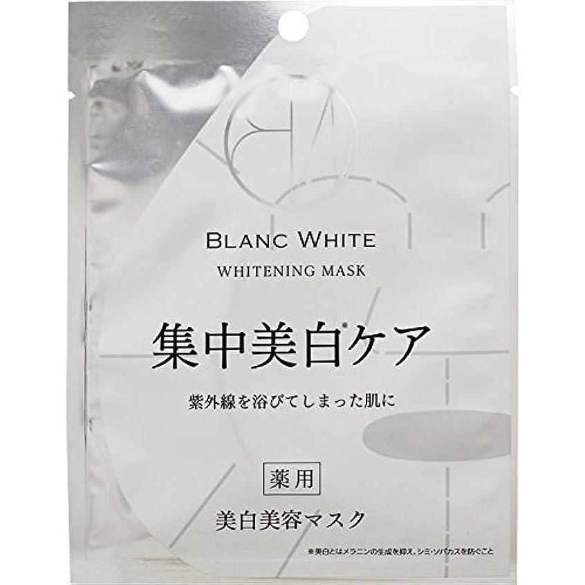 宙返り松大量ブランホワイト ホワイトニングマスク 1枚【21ml】 (医薬部外品)
