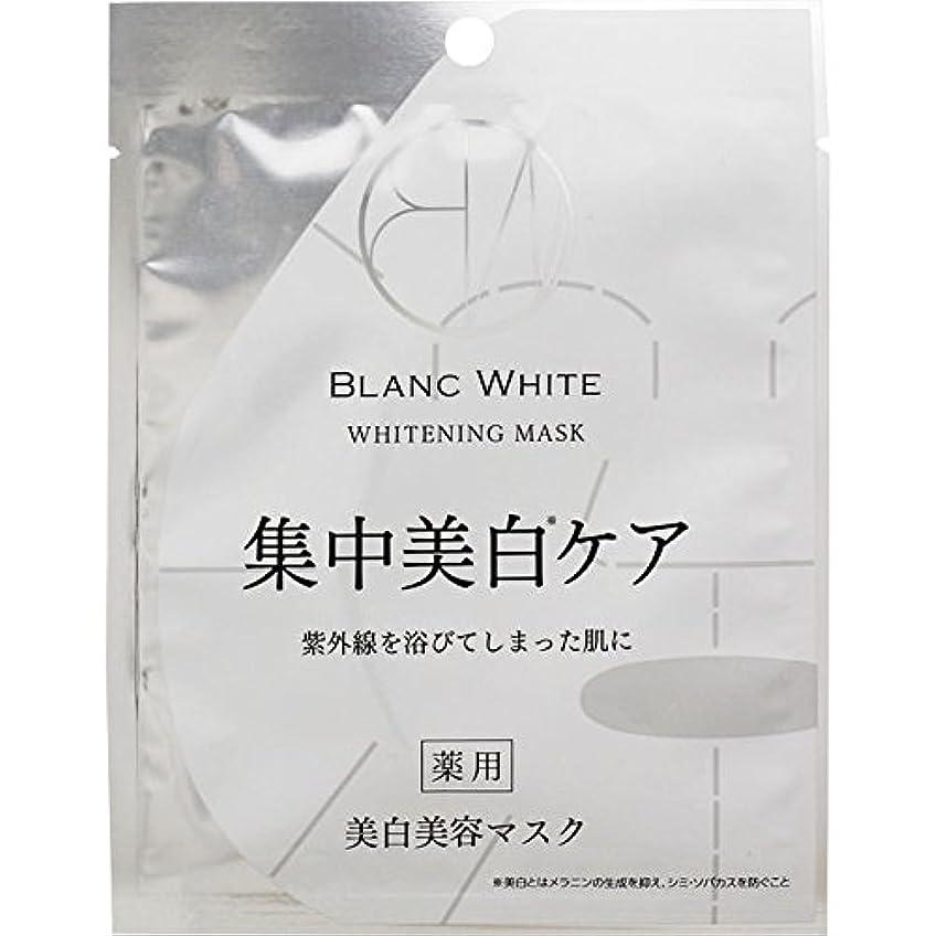 ブランホワイト ホワイトニングマスク 1枚【21ml】 (医薬部外品)