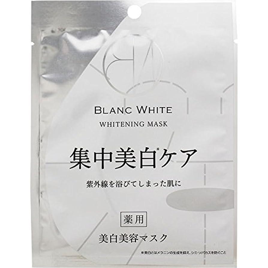 排気保護励起ブランホワイト ホワイトニングマスク 1枚【21ml】 (医薬部外品)