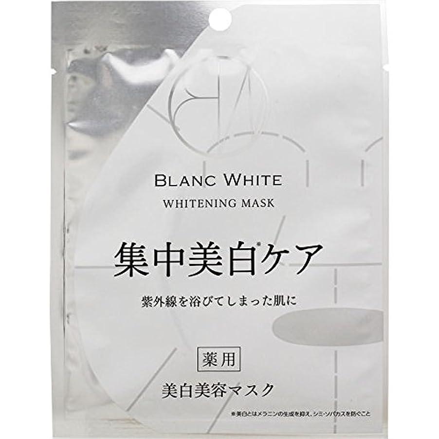 はっきりしない巻き戻す公式ブランホワイト ホワイトニングマスク 1枚【21ml】 (医薬部外品)