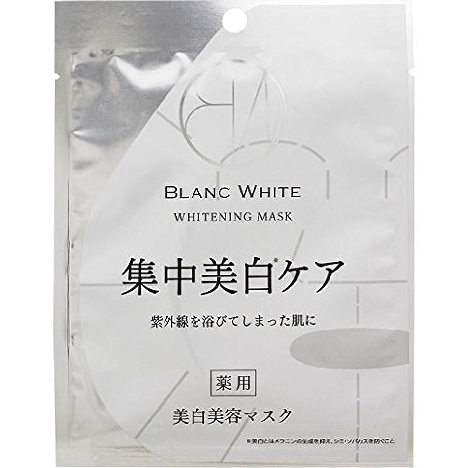 山積みの気性空気ブランホワイト ホワイトニングマスク 1枚【21ml】 (医薬部外品)