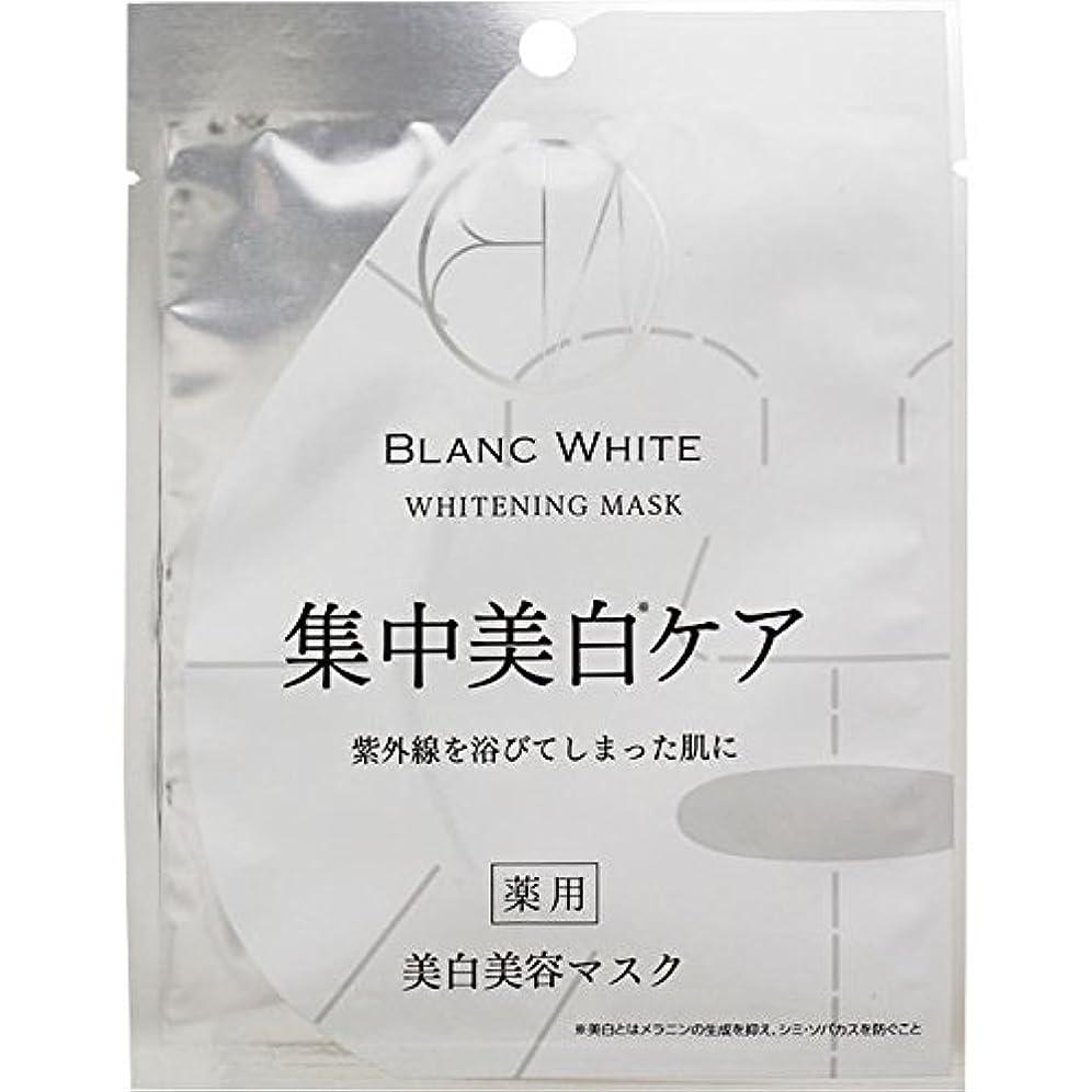ガジュマル頬骨フロントブランホワイト ホワイトニングマスク 1枚【21ml】 (医薬部外品)
