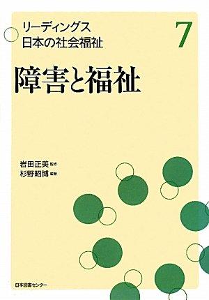 リーディングス 日本の社会福祉 7障害と福祉 (リーディングス日本の社会福祉)の詳細を見る