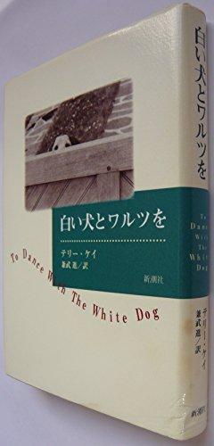 白い犬とワルツをの詳細を見る