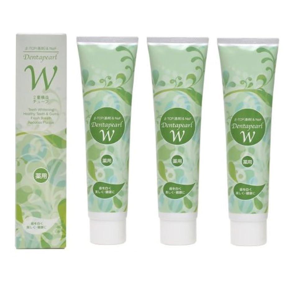 気分が良いタール照らすデンタパールW 薬用歯磨き(2重構造チューブ) 3個