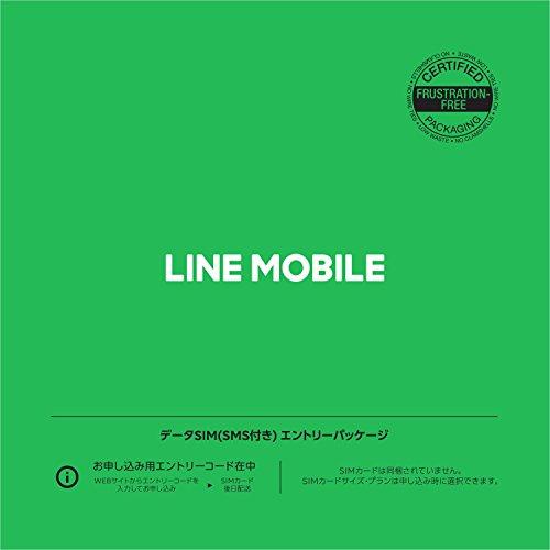 LINEモバイル データSIM(SMS付き)エントリーパッケージ (ナノ/マイクロ/標準SIM)[カウントフリー・iPhone/Android共通・ドコモ対応]