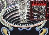 水木しげるの日本全国神様百怪 (ビッグコミックススペシャル)