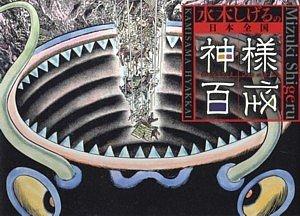 水木しげるの日本全国神様百怪 (ビッグコミックススペシャル)の詳細を見る