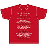 ハイスクールD×D HERO おっぱいドラゴンの歌Tシャツ レッド Lサイズ