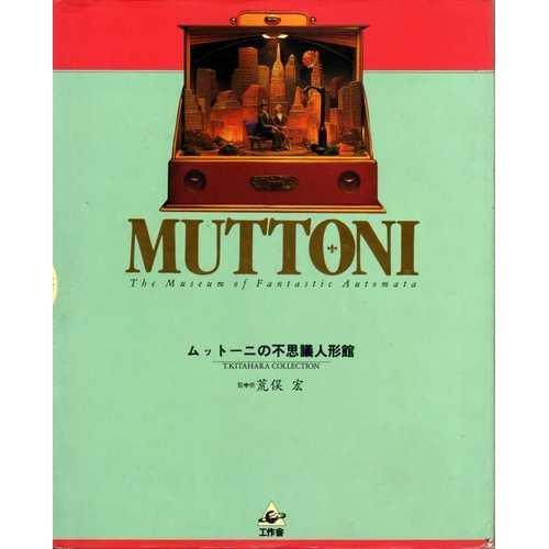 MUTTONI―ムットーニの不思議人形館の詳細を見る