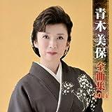 青木美保 全曲集 2014