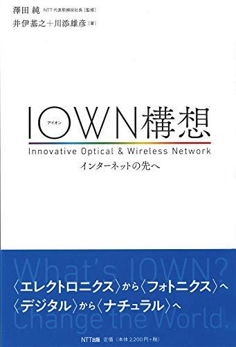 IOWN構想 ―インターネットの先へ