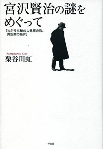 宮沢賢治の謎をめぐって――わがうち秘めし異事の数、異空間の断片の詳細を見る