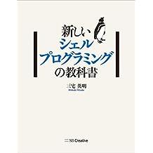 新しいシェルプログラミングの教科書