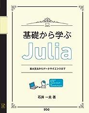 基礎から学ぶJulia ~基本文法からデータサイエンスまで