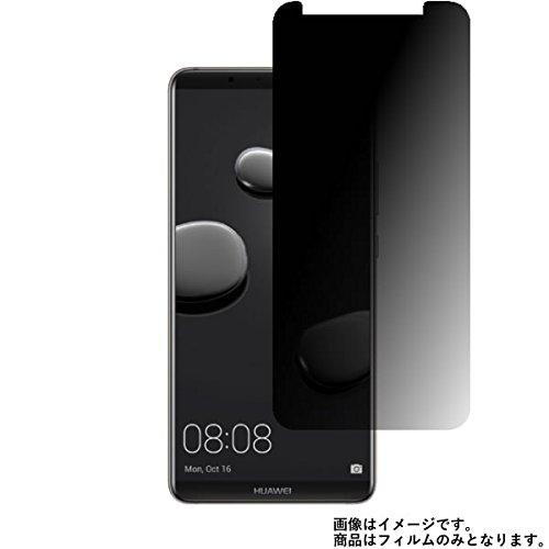 【2枚セット】HUAWEI Mate 10 Pro 6インチ用【のぞき見防止】液晶保護フィルム プライバシー保護タイプ
