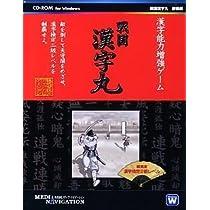 戦国漢字丸 廉価版