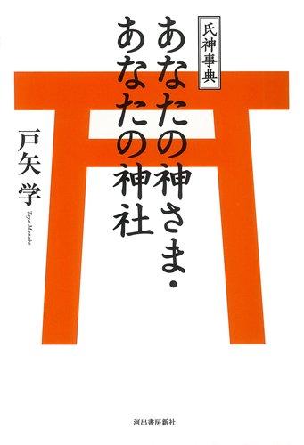 氏神事典 あなたの神さま・あなたの神社