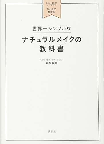 世界一シンプルなナチュラルメイクの教科書 自分に一番似合うメイク&ヘアがひと目でわかる (講談社の実用BOOK)