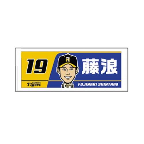 阪神タイガースグッズ 選手イラストフェイスタオル (19藤浪)