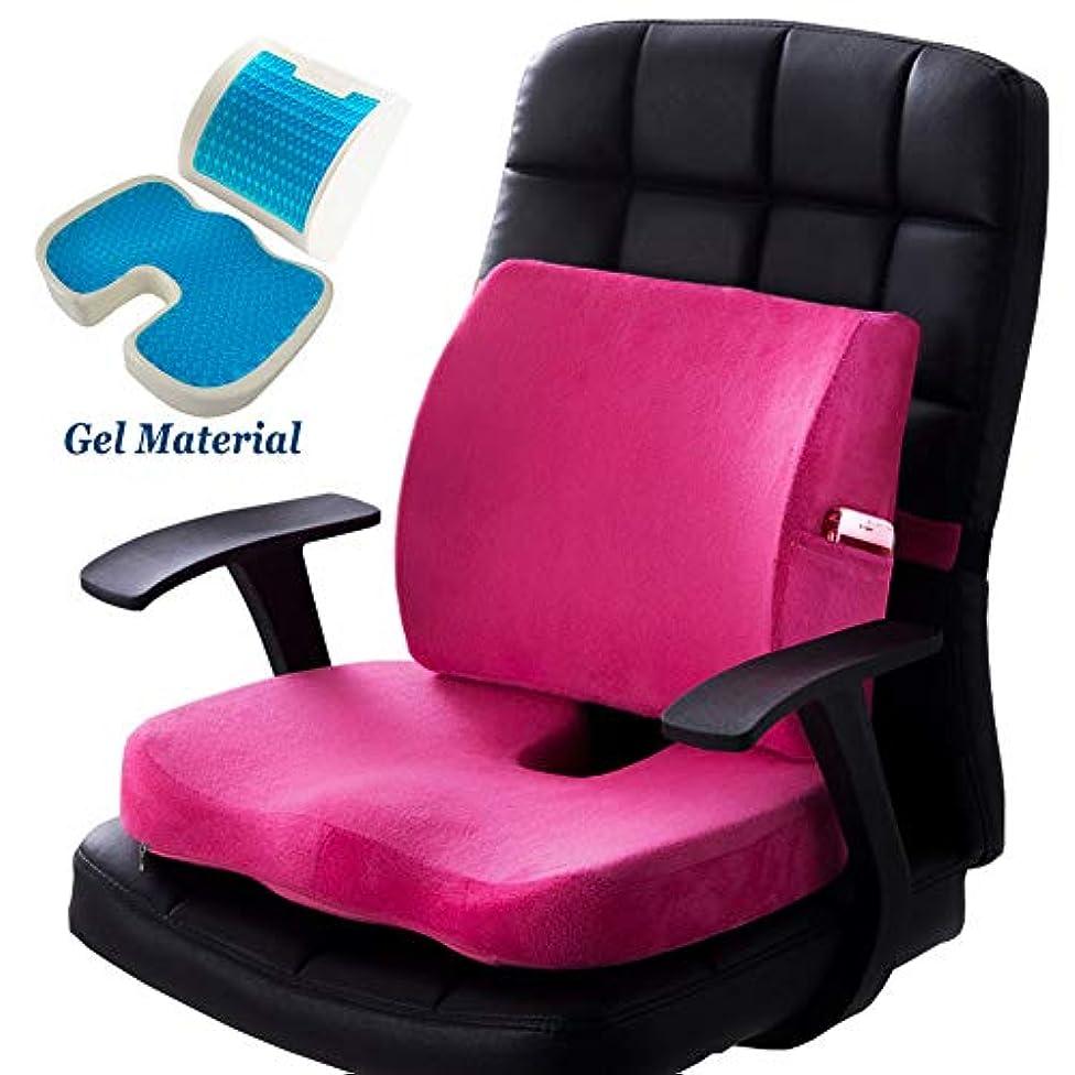 シートクッションと腰用クッションセット,ファッション低反発フォーム/ジェルサポートバッククッション、洗えるカバー、坐骨神経痛の痛みを軽減,PinkPlush,Gel