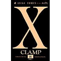 X(8) (あすかコミックス)