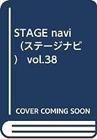 STAGE navi(ステージナビ) vol.38