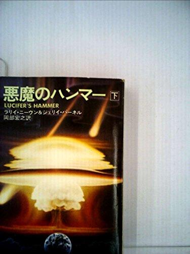 悪魔のハンマー〈下〉 (1980年) (ハヤカワ文庫―SF)