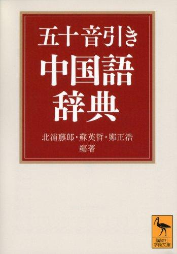 五十音引き中国語辞典 (講談社学術文庫)