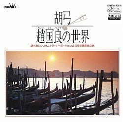 胡弓 趙国良の世界(胡弓とシンフォニック・キーボードがいざなう世界音楽の旅) (MEG-CD)