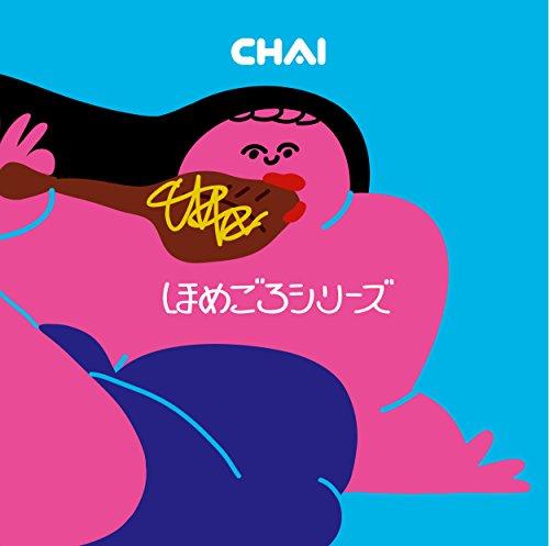 CHAI『ほれちゃった』の〇〇とコラボしたMVが話題!餃子への愛が綴られた歌詞をチェック!の画像