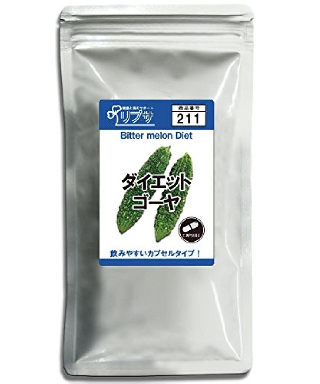 姪乳剤ハイライトダイエットゴーヤ 約3か月分 C-211