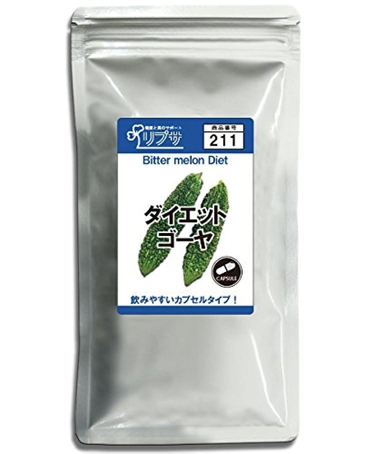 合図穀物慣らすダイエットゴーヤ 約3か月分 C-211