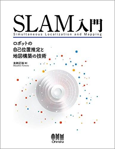SLAM入門: ロボットの自己位置推定と地図構築の技術