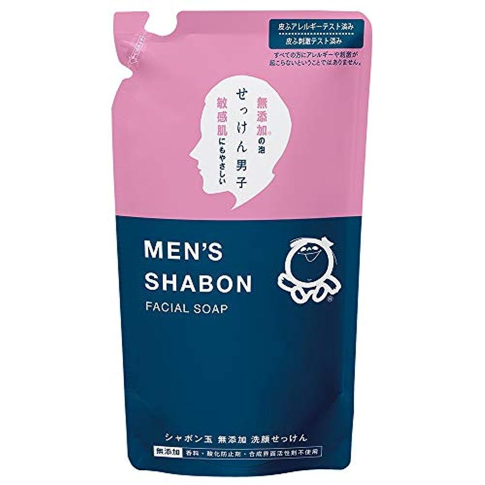 属する挽くほとんどの場合シャボン玉 無添加洗顔せっけん メンズシャボン フェイシャルソープ つめかえ用 250mL