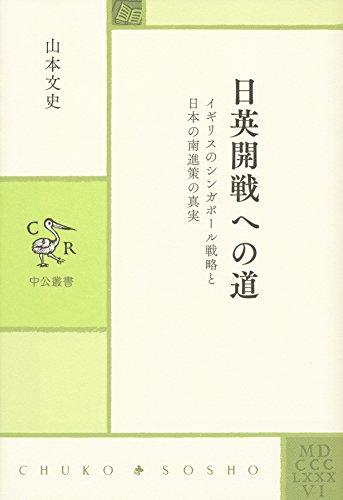 日英開戦への道 - イギリスのシンガポール戦略と日本の南進策の真実 (中公叢書)の詳細を見る