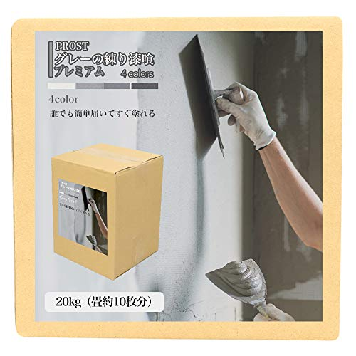 RoomClip商品情報 - 簡単!グレーの練り漆喰プレミアム 全4色 ダークグレー 20kg (畳10枚分 16.5m2)/PROST 練済み漆喰 日本製 左官 塗り壁 漆喰 ペイント